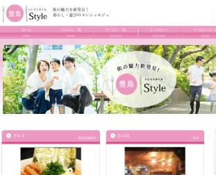 豊島Style